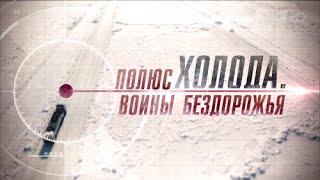 SpinTires Воины бездорожья 2015, Документальный, HDTV 1080i