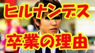 【驚愕】関ジャニ∞・村上信五がヒルナンデス卒業の理由とは?SMAP解散騒...