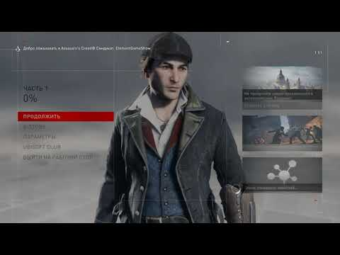 Ⓔ Assassin's Creed Syndicate Ⓖ Русификация Игры + Русификатор Ⓢ