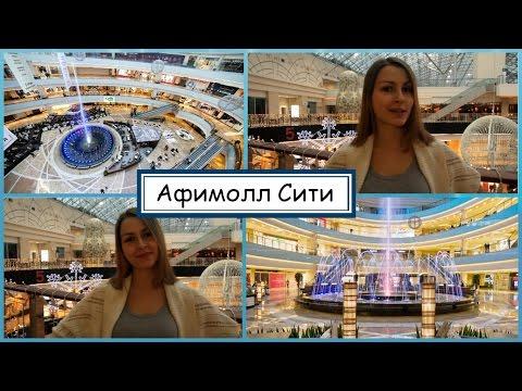 Афимолл. Торговые центры Москвы.