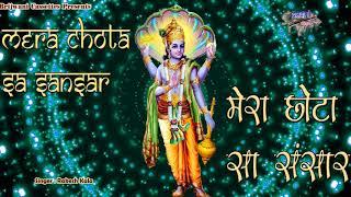 मेरा छोटा सा संसार प्रभु आ जाओ एक बार | हरी प्रार्थना | Mera Chota Sa Sansar Prabhu Aa Jao Ek Baar
