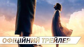 ВЕЛИКИЙ ДРУЖНІЙ ВЕЛЕТЕНЬ [ОФІЦІЙНИЙ ТРЕЙЛЕР №2]