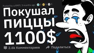 Дал Чаевых на 1100$ / Сегодня Я ОБЛАЖАЛСЯ #1