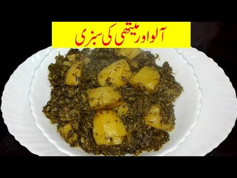 Aloo Methi Ki Sabzi | Fenugreek Potato Recipe | Simple and Quick Aloo Methi Recipe | Methi ki Sabzi