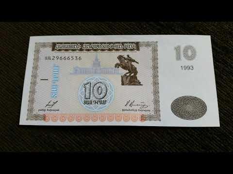 Armenia Banknote - 10 Dram (1993)