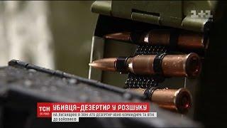 У Луганській області солдат убив свого командира і втік до бойовиків
