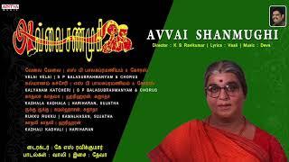 Avvai Shanmughi Tamil Full Songs Jukebox || Kamal, Meena || Deva || K.S.Ravikumar