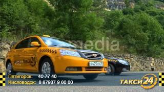 видео Такси Кисловодск