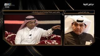 رجاءالله السلمي - هيئة الرياضة ستدعم نادي أحد بمدرب عالمي ولاعبين أجانب الموسم القادم #برنامج_الخيمة