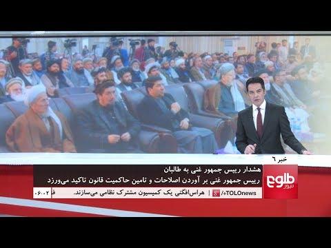TOLOnews 6pm News 21 February 2018 / طلوعنیوز، خبر ساعت شش، ۰۲ حوت ۱۳۹۶