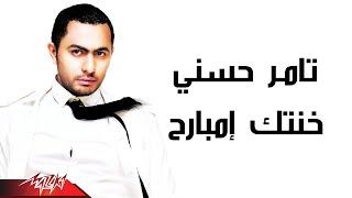 Khontek Embareh - Tamer Hosny خنتك إمبارح - تامر حسنى