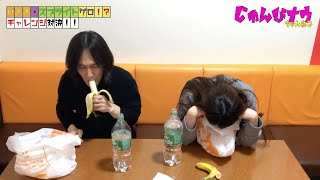 BANANA SPRITE CHALLENGE!!!!!!バナナxスプライトでゲロ吐きまくります!?【リクエスト企画】