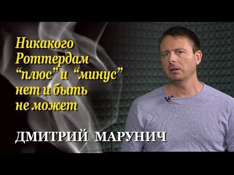 Дмитрий Марунич: Кабмин