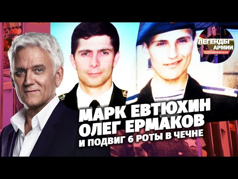 Марк Евтюхин, Олег Ермаков и подвиг 6 роты в Чечне