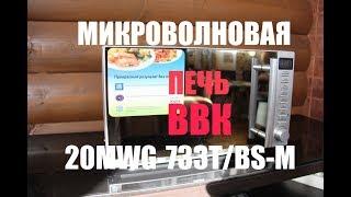 Мікрохвильовка BBK 20MWG-733T. Огляд, інструкція і тестування
