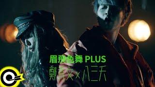 鄭秀文 Sammi Cheng x 八三夭831【眉飛色舞PLUS】Official Music Video