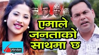 """एमाले जनताको साथमा छ"" New CPNUML Song By Purusottam Neupane and Priya Bhandari 2074"