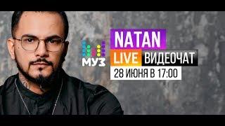Видеочат со звездой на МУЗ ТВ  Natan