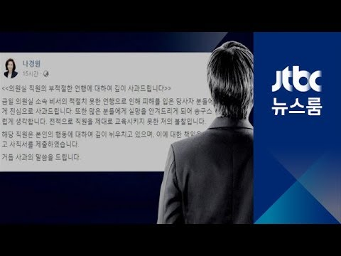 중학생에 폭언·대통령 비하도…나경원 '막말 비서' 파문