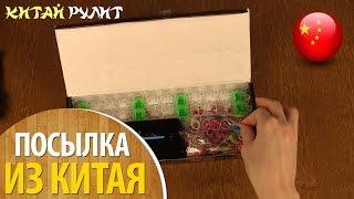 Посылка из Китая. Aliexpress. Набор для плетения браслетов из резинок(, 2015-04-11T18:02:30.000Z)