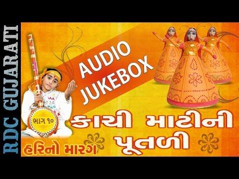 Hari No Marag Part 10 | Kachi Matini Putli | Hari Bharwad | Super Hit Gujarati Bhajan | Ekta Sound
