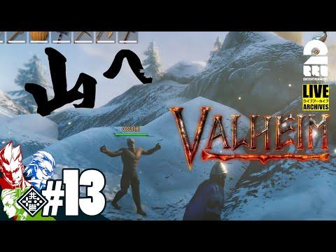 #13【山へ】弟者,兄者,おついちの「Valheim(ヴァルへイム)」【2BRO.】