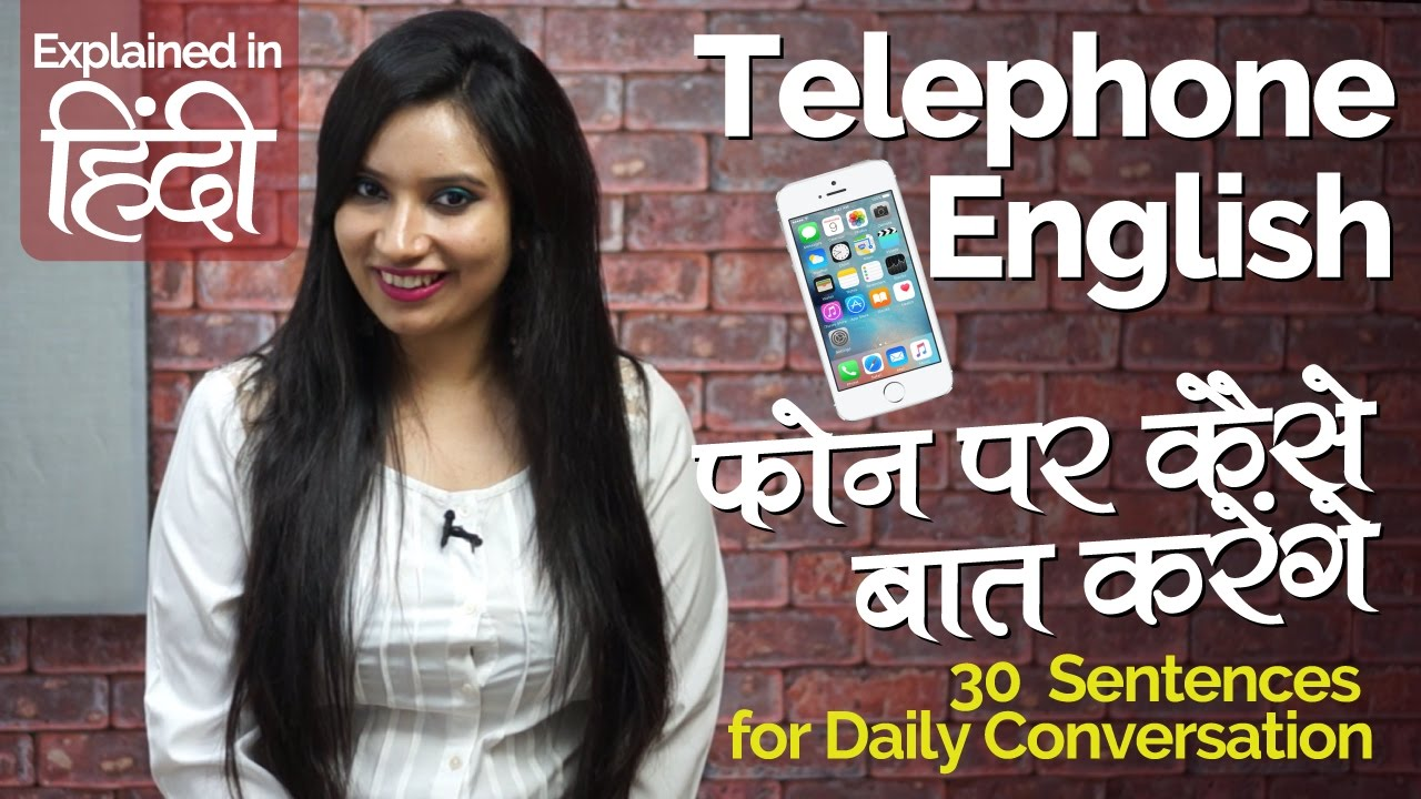 Pick up the phone meaning in hindi