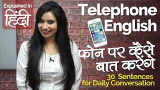 telephone english फ़ोन पर कैसे बात करेंगे daily english speaking practice lesson in hindi