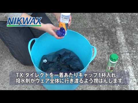 ニクワックス TXダイレクトWASH-IN(洗濯式)1リットル EBE253 防水スプレー&ワックス