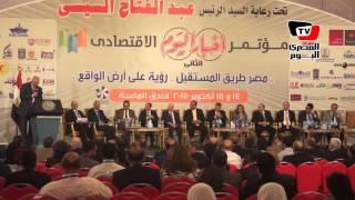 لحظة إعلان فوز مصر بمقعد في «مجلس الأمن»  أثناء مؤتمر أخبار اليوم الإقتصادي
