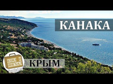 Канака, Крым. Коротко о курорте. Пансионат, Пляж, Отдых