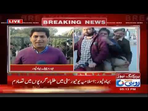 Dispute Between Two Groups Of Islamia University Bahawalpur | Rohi