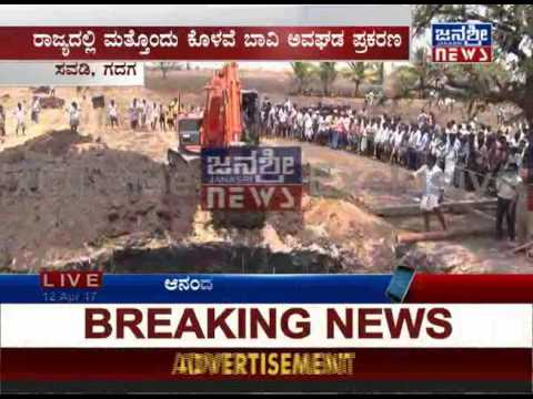 Janasri News | Another bore well trap incident; 2 stuck in 40 feet bore well in Gadag district