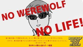 僕も明日は大学です サムネイル:めじろくん(https://twitter.com/MeJiRo_jinro?s=09) #人狼スポーツ #人狼.