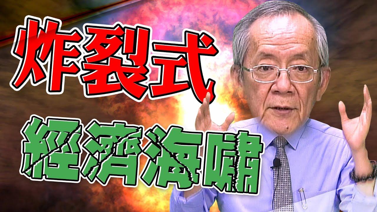 【財經龍捲風】即將迎來炸裂式『經濟海嘯』,不是金融海嘯唷! Mr.李永年