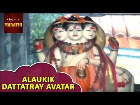 Alaukik Dattatray Avatar - Full Video Song   Aai Pahije   Marathi Devotional Song