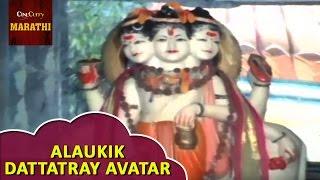 Video Alaukik Dattatray Avatar - Full Video Song | Aai Pahije | Marathi Devotional Song download MP3, 3GP, MP4, WEBM, AVI, FLV Januari 2018