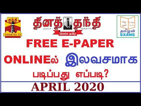 DAILY THANTHI FREE EPAPER IN TAMIL APRIL 2020 TAMILAN EXAMS #dailythanthi #tamilanexams