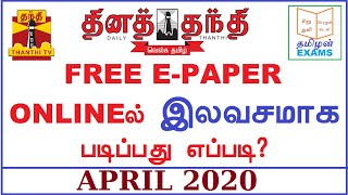 DAILY THANTHI FREE EPAPER IN TAMIL APRIL 2020 TAMILAN EXAMS #dailythanthi #tamilanexams