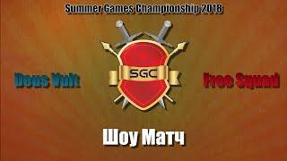 Summer Games Championship 2018 Шоу Матч. DEUS VULT  vs Free Squad