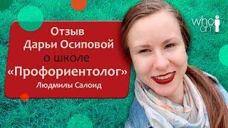 Отзыв Дарьи Осиповой о школе Профориентолог Людмилы Салоид