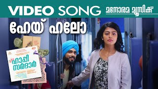Hey Hello | Video Song | Happy Sardar | Gopi Sundar | Kalidas Jayaram | Sreenath Bhasi | Naresh Iyer