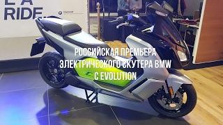 Российская премьера электрического скутера BMW C Evolution