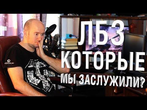 ЛБЗ от популярных танковых блогеров. Когда смеяться?