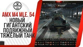НОВЫЙ ГИГАНТСКИЙ ПОДВИЖНЫЙ ТЯЖЕЛЫЙ ТАНК AMX M4 mle. 54, ИМБА ЛИ? ПАТЧ 0.9.21 World of Tanks