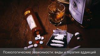 Психологические зависимости: виды и терапия аддикций
