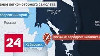 В Хабаровском крае погиб президент федерации авиаспорта - Россия 24