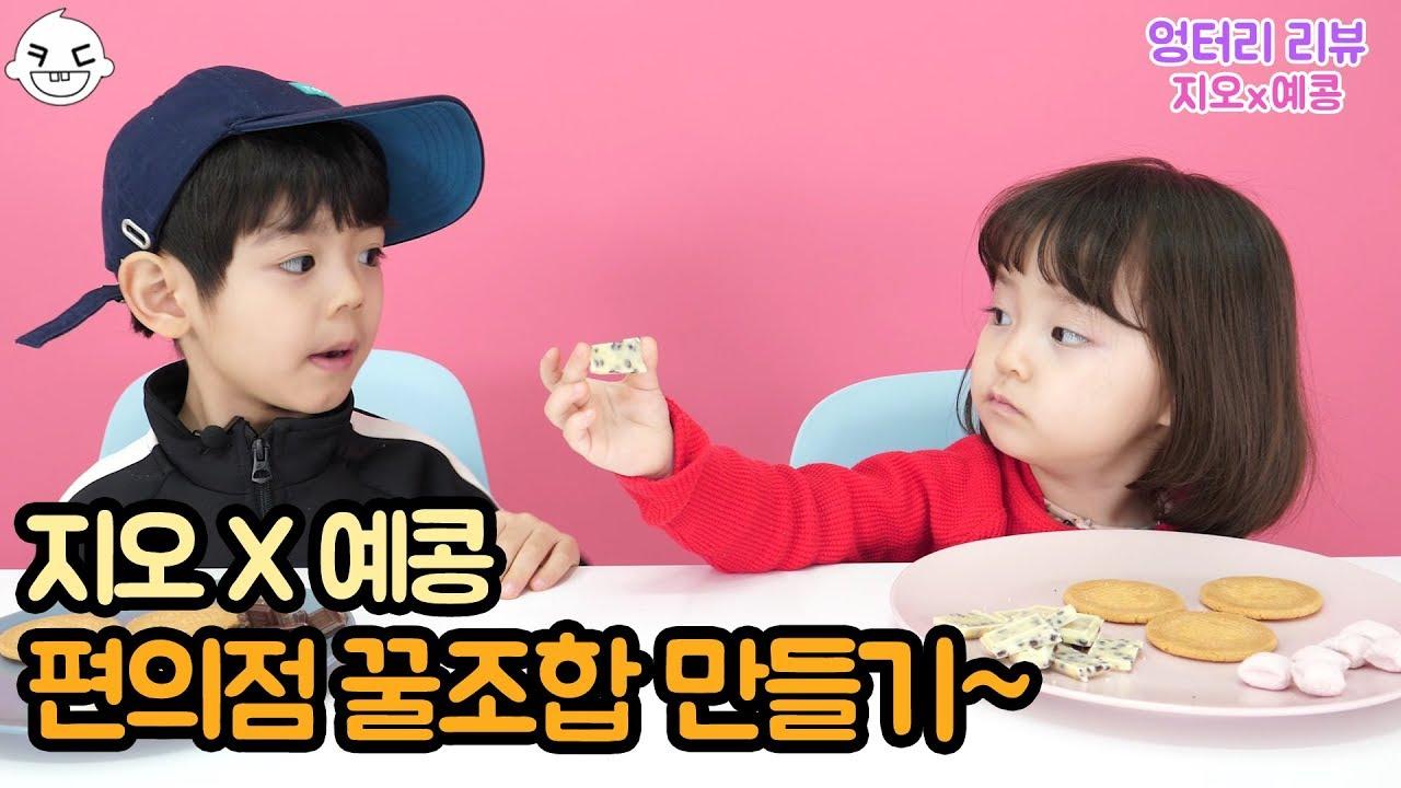 지오X예콩이 편의점 꿀조합 만들기~♥ [키드키득]