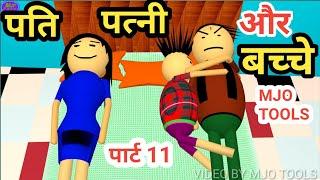 Husband wife and children part 11 | husband wife vs children|  pati patni aur bachche | Mjo Tools