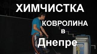 чистка коврового покрытия Днепропетровск .Украина.
